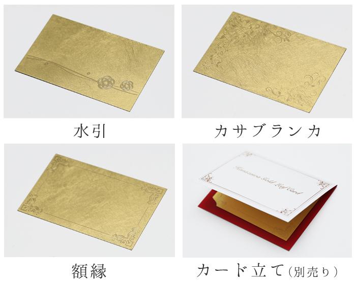 席札カード種類