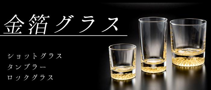 金箔グラス