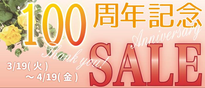 100周年セール
