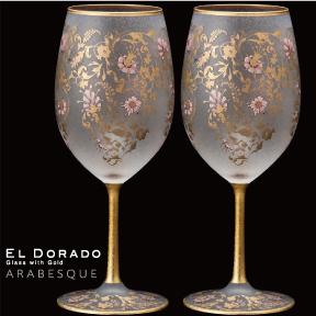 エルドラード ワイン ペア